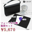 フォーマル小物福袋(wb9001)【ブラックフォーマル小物 セットで超お得♪】