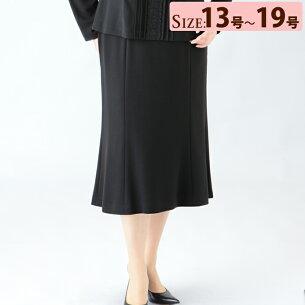 ブラックフォーマル フレアースカート