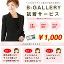 試着チケット(wb9999)。1000円で2着お届け、1着返品の便利チケット♪