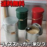 【】日本製 オバケツ ライスストッカー(米びつ)10kgサイズ RS10(赤?緑)