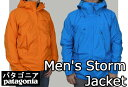 【送料無料】パタゴニア patagonia メンズ ストーム ジャケット Men's Storm Jacket 84999【Wエントリーでポイント最大7倍 9月15日10:00~ 9月19日9:59 】