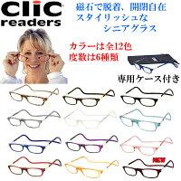 【送料無料】老眼鏡クリックリーダー【ハリウッドセレブや芸能人多数愛用】老眼鏡全12色