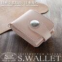 【送料無料】折財布 イギンボトム ナチュレ 高級ヌメ革 イーグルコインコンチョ2WAYショート イギンボトム IGO-104 (BK/NA/WH)3色 日本製