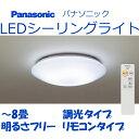 送料無料 Panasonic/パナソニック LEDシーリングライト 〜8畳 LSEB1029Z