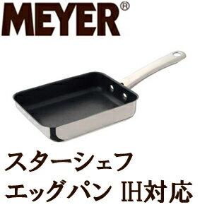 送料無料 マイヤー MEYER スターシェフ IH対応 エッグパン たまご焼き器