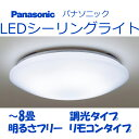 送料無料 Panasonic/パナソニック LSEB1070 LEDシーリングライト リモコン付 調光 〜8畳