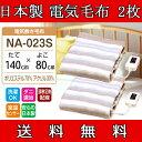 送料無料 お買い得2枚 電気毛布 電気敷毛布 日本製 NA-023S ダニ退治 洗える
