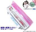 <送料無料>携帯歯ブラシ除菌器 オラセーフ 携帯用ポーチ付 TS-101PK
