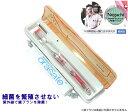 <送料無料>携帯歯ブラシ除菌器 オラセーフ 携帯用ポーチ付 TS-101YE