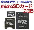 【トランセンド】microSDカード2GB TS2GUSD 安心の国内サポート(永久保証付)SD/miniSDアダプター付