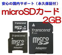 transcend microsdカード 2gb 通販