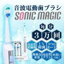 【 送料無料 】音波電動歯ブラシ UV除菌器&替えブラシ4本...