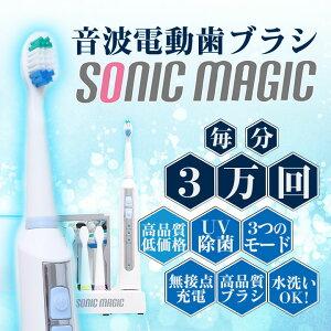 歯ブラシ ソニック マジック タイマー