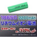 【保護回路なし】18650リチウムイオン電池2200mAh