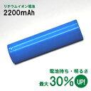 【保護回路なし】18650リチウムイオン電池2200mAh(S40)