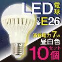 LED 無くなり次第販売終了!在庫処分 送料無料 LED電球 7w 10個セット 口金E26 訳あり...