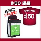 【純正品比23%増量】#50 ブラック(標準) リサイクルインク単品【レックスマーク(LEXMARK)】#50 ブラック(標準) リサイクルインク リサイクルインク(純正品を再生)単品【RCP】10P13Dec14