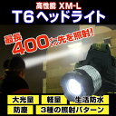 XM-L T6 高性能 LED ヘッドライト 懐中電灯 強力 led懐中電灯 防災 防災用品 T6 アウトドア フラッシュライト