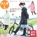 【タイムセール】 レインコート 自転車 レインポンチョ レディース シュシュポッシュ