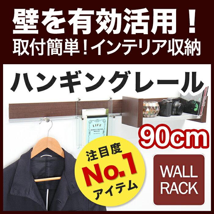 ウォールラック 人気!No,5