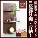 ☆壁に直接取付ける・おしゃれ・飾り棚!組立式☆2色よりお選びいただけます。