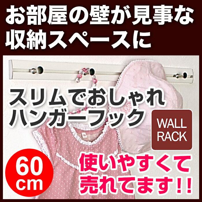ウォールラック 人気!No,3