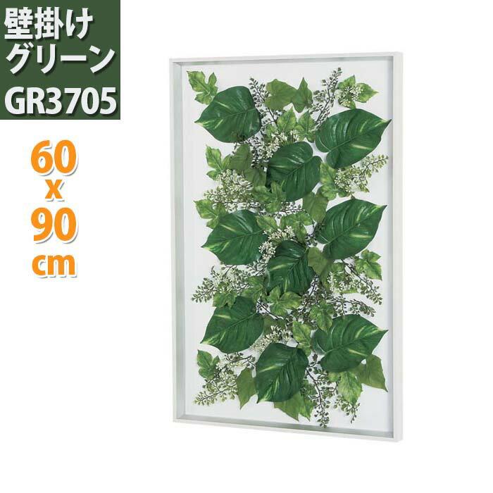 壁掛け 【造花グリーン・葉っぱと小花】60X90...の商品画像