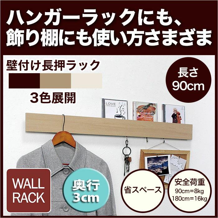 ウォールラック 人気!No,2
