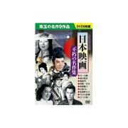 送料別 【取り寄せ】 DVD 日本映画 〜不朽の名作集〜 9枚組【代引き不可】