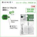 送料別 【取り寄せ】 三栄水栓 SANEI 日本製 クリーナーブラシ PR859F-2S