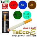【送料無料】【取り寄せ】 使い捨て電子タバコ TaEco-E×20本