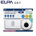 【取り寄せ・同梱注文不可】 ELPA(エルパ) ワイヤレスチャイム 受信器+防水押ボタン送信器セット EWS-S5032【代引き不可】【thxgd_18】