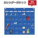 【取り寄せ 同梱注文不可】 日本製 SAKI(サキ) カレンダーポケット Mサイズ W-416 ブルー【代引き不可】【thxgd_18】