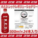 〈ポイント20倍〉DNS RED/レッドレボリューショナリー 500ml 24本入り【サプリメント】【プロテイン】【ディーエヌエス】