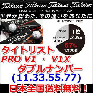 タイトリスト PRO V1・V1X ダブルナンバー