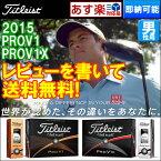 【あす楽】 【 2015モデル レビューを書いて送料無料 】 タイトリスト PRO V1 ・ V1X 1ダース(12球入り) ゴルフボール [日本モデル] [fa0621]