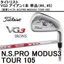 【予約販売】タイトリスト VG3 アイアン1本 単品(#4、#5) [装着シャフト:N.S.PRO MODUS3 TOUR 105 ] メンズ vg3 irons【メンズクラブ】【ゴルフクラブ】【送料無料】【取寄】