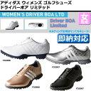 【即日発送】レディース ドライバー ボア リミテッド [adidas]【即納 送料無料】 アディダス ウィメンズ DriverBoa