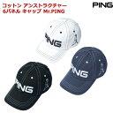 ピンゴルフ コットン アンストラクチャー 6パネル キャップ Mr.PING【ASU】