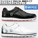 【即日発送】【マラソンタイムセール】フットジョイ PRO/SL 靴紐タイプ スパイクレス W(ワイド