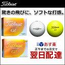 【あす楽】タイトリスト グランゼ 1ダース(12球入り) [GranZ 1Dz]【Titleist】【ゴルフボール】【日本正規品】【2016年継続品】