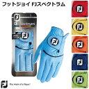 【あす楽】【即日発送】フットジョイ FJ スペクトラム FP ゴルフグローブ 左手装着用 FGFP 全6色 [サイズ S M L]