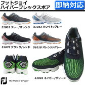 【あす楽】フットジョイ ハイパーフレックスボア W(ワイド)サイズ[ FootJoy HYPERFLEXBoa]【ゴルフシューズ】