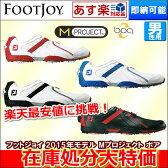 【あす楽】Mサイズ フットジョイ Mプロジェクト Boa Mサイズ [FootJoy 15MPROJECT Boa]【ゴルフシューズ】【FJ】[outret]