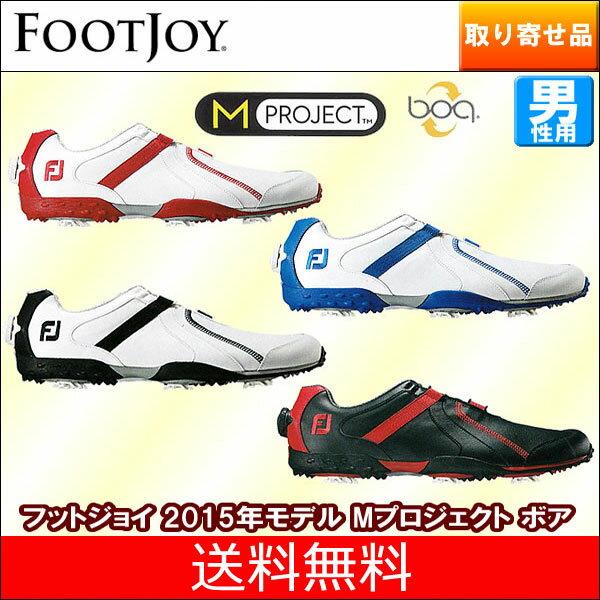 Mサイズ【スピード取り寄せ】モデル フットジョイ Mプロジェクト Boa ゴルフシューズ Mサイズ [15MPROJECT Boa] [FootJoy]【ゴルフシューズ】【FJ】