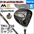 [ポイント10倍]【あす楽】M2 ドライバー TM1-216 カーボンシャフトモデル テーラーメイド [TaylorMade]【ゴルフクラブ】【日本仕様】【即納】【16M2D】