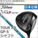 〈ポイント10倍〉【取り寄せ】タイトリスト VG3 ドライバー TOUR AD GP-5シャフトモデル [Titleist]【ゴルフクラブ】【送料無料】