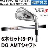 【あす楽】〈ポイント10倍〉【即納】【送料無料】 タイトリスト VG3 アイアン 6本セット(5-P) DG AMTシャフト [Titleist]【ゴルフクラブ】