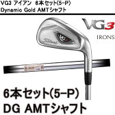 〈ポイント10倍〉【取り寄せ】タイトリスト VG3 アイアン 6本セット(5-P) DG AMTシャフト [Titleist]【ゴルフクラブ】