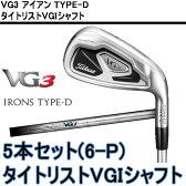 〈ポイント10倍〉【取り寄せ】タイトリスト VG3 アイアン TYPE-D 5本セット(6-P) タイトリストVGIシャフト [Titleist]【ゴルフクラブ】